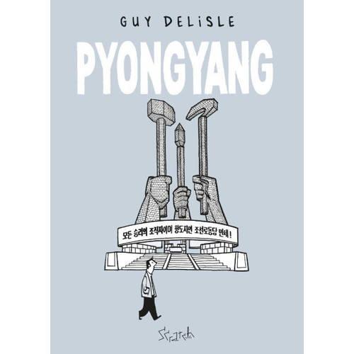 Pyongyang - Guy Delisle kopen