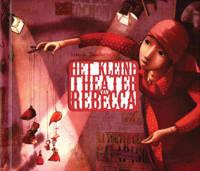 Het kleine theater van Rebecca - Rebecca Dautremer